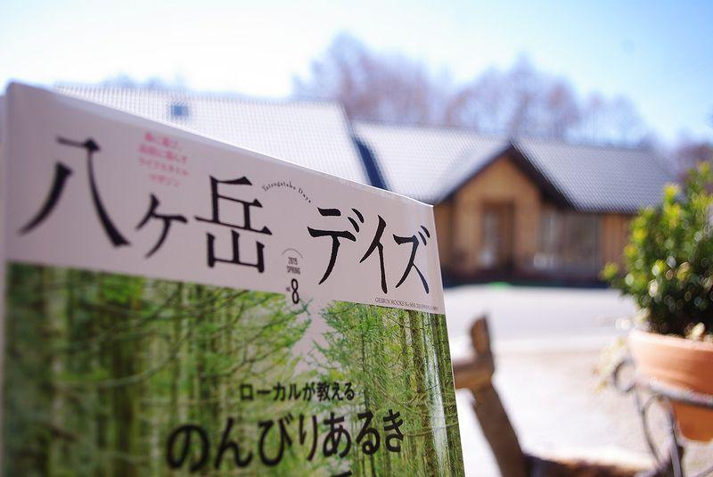 150317_八ヶ岳デイズ-(6)